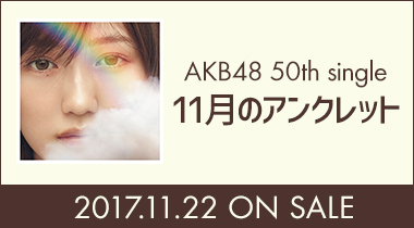 AKB48 OFFICIAL WEBSITE